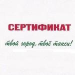 Подарочные сертификаты СЕВТАКСИ